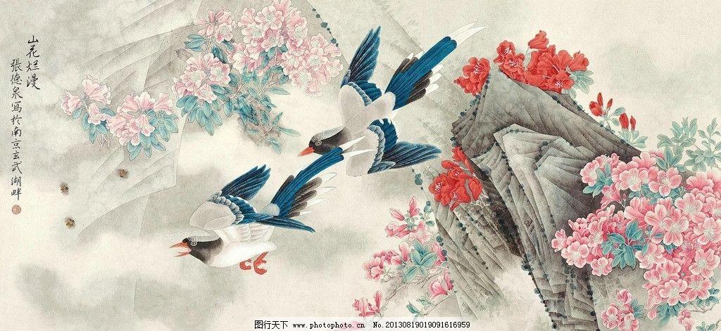 杜鹃 蓝鹊 山花 国画 工笔画 花鸟画 张德泉 绘画书法 文化艺术