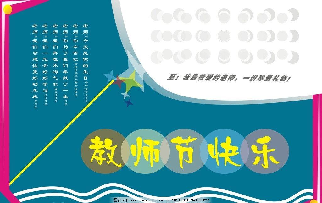 教师节 快乐 老师 黑板报 礼物 画册 节日素材 矢量 cdr