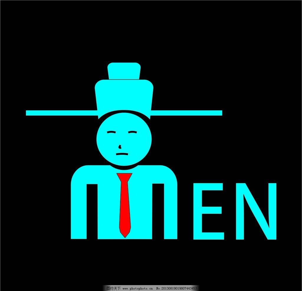 男卫生间牌        卫生间标识牌 男卫生间 男卫生间标志 公共标识
