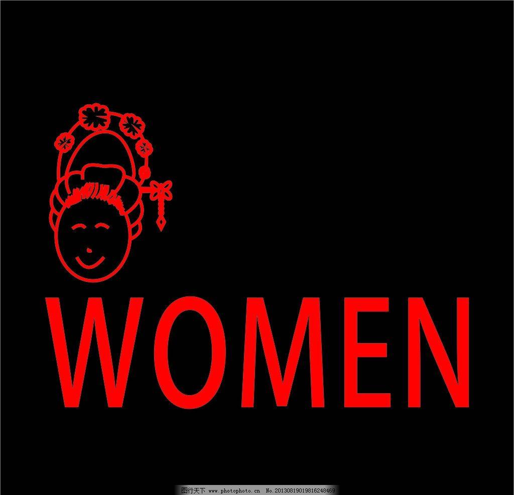 女卫生间牌        卫生间标识牌 女卫生间 女卫生间标志 公共标识
