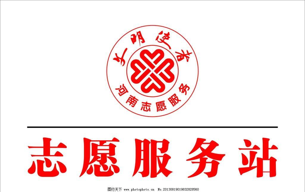 志愿服务站图片_公共标识标志_标志图标_图行天下图库