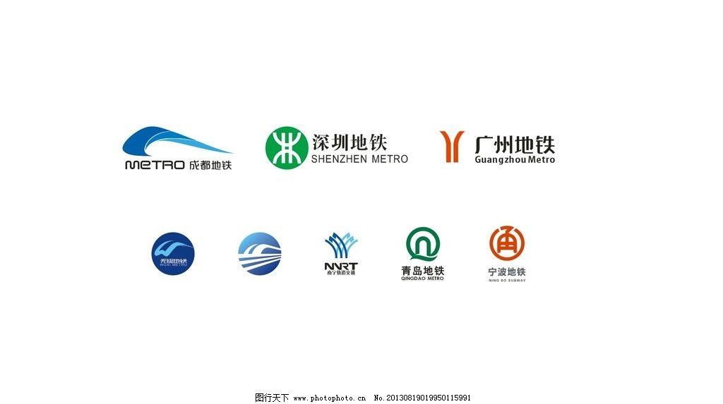 兰州地铁 南宁轨道交通 青岛地铁 宁波地铁 矢量 企业logo标志 标识