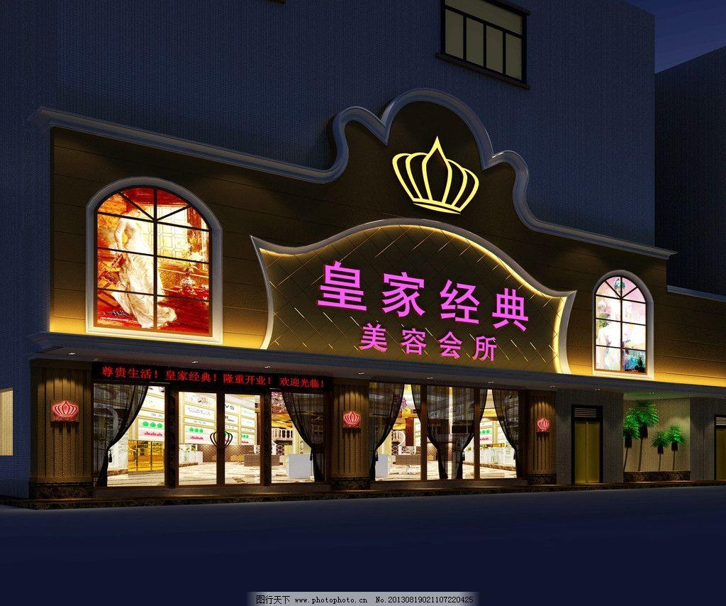 店面设计 美容 外观 夜景 装修