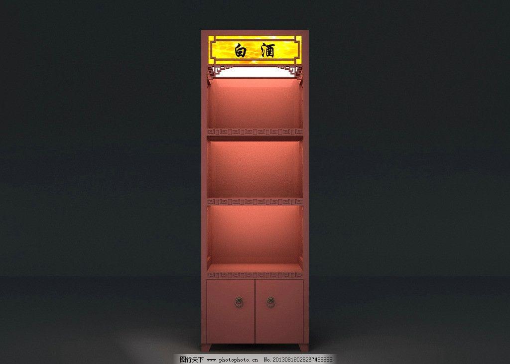 中式酒柜正面图 皮包效果图 3d设计 服饰 鞋店 商业 中式酒柜 洒店 洒