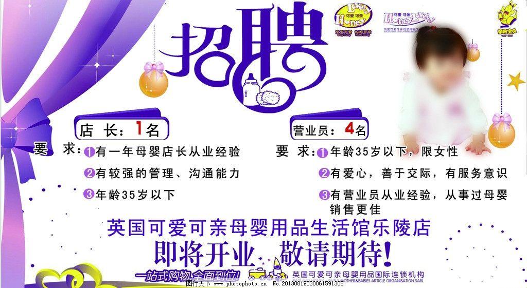 可爱可亲招聘海报 幼儿 开业 孕婴店 彩页 宣传页 海报设计 广告设计
