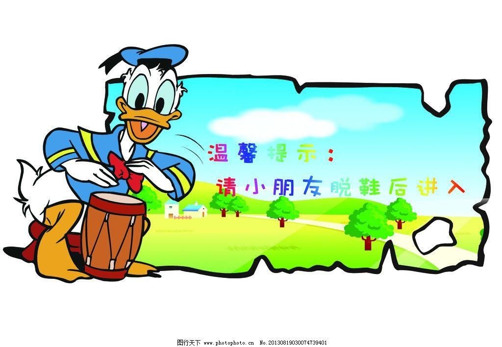唐老鸭提示牌 唐老鸭 儿童 提示牌 温馨提示 小朋友 海报设计 广告