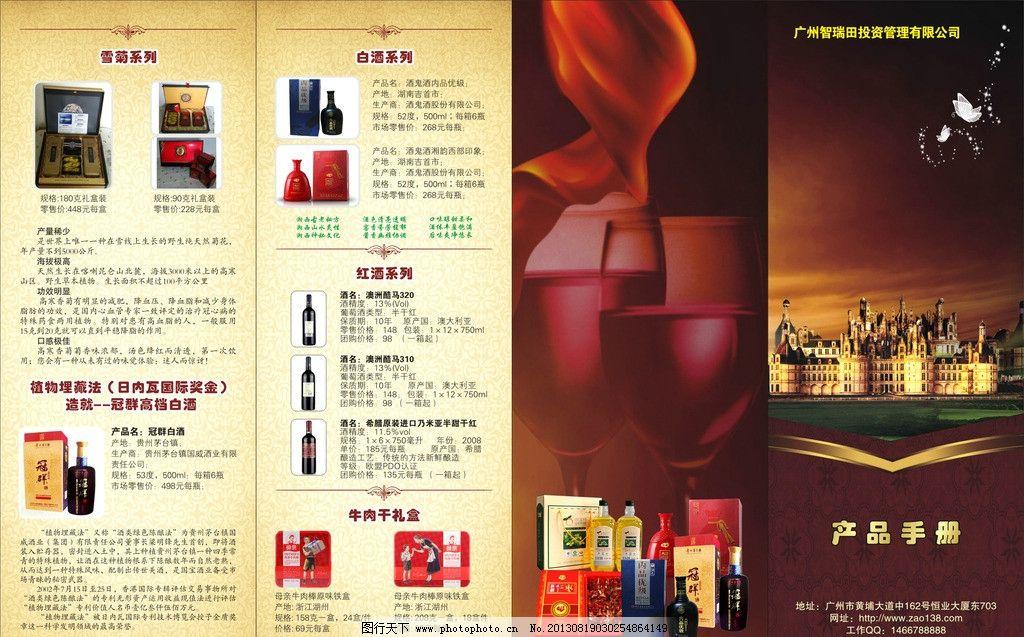 产品手册图片_展板模板_广告设计_图行天下图库