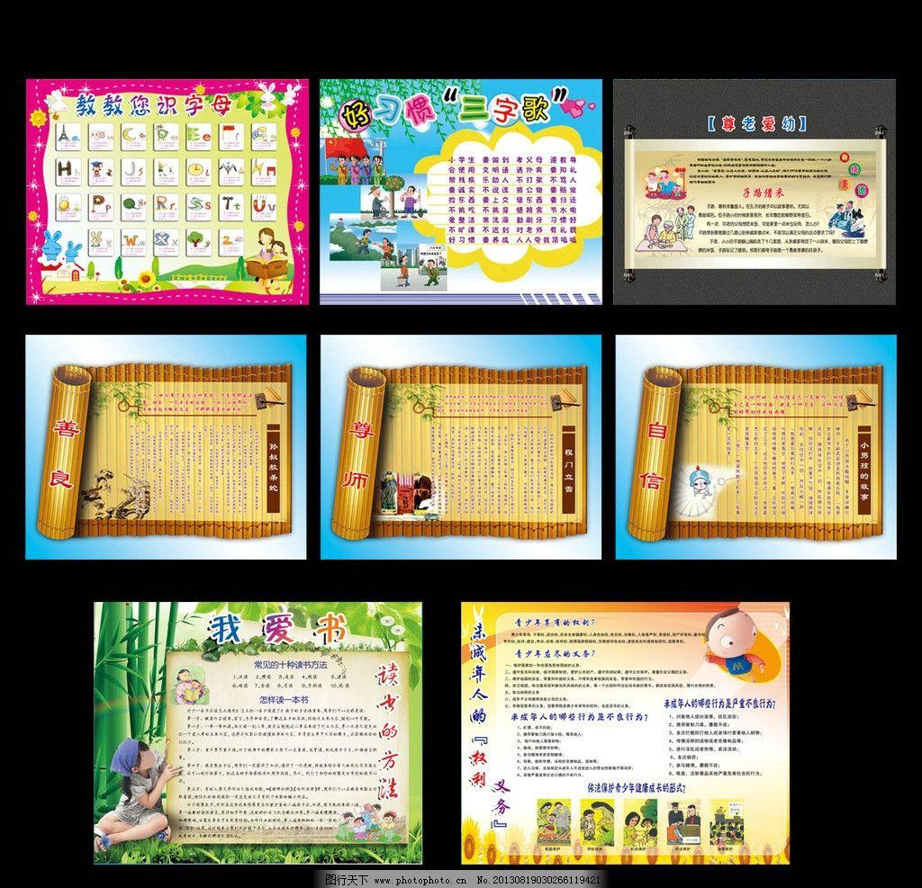 教育展板图片_展板模板_广告设计_图行天下图库