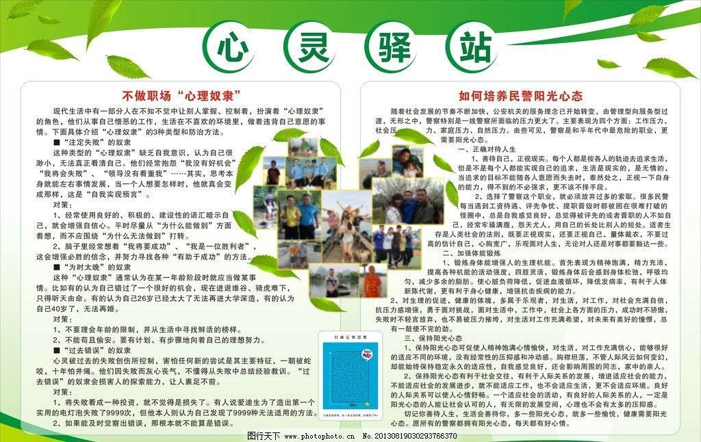 心灵驿站宣传栏图片