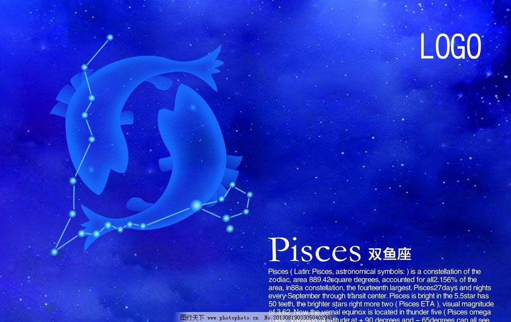 十二星座之双鱼座图片