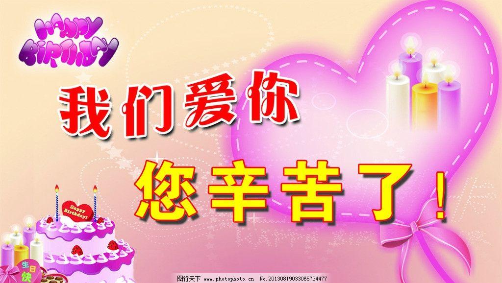 生日快乐 蜡烛 心形 蛋糕 背景 粉色 psd分层素材 源文件 80dpi psd