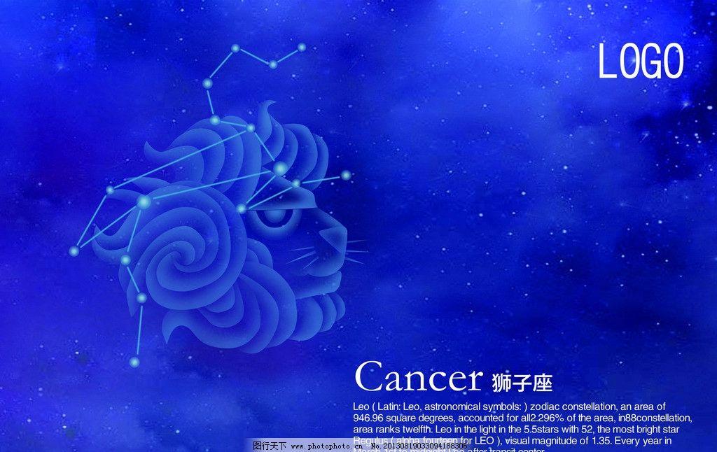 十二星座之狮子座 星空 梦幻 蓝色背景素材 幻想 高贵 尊贵 源文件