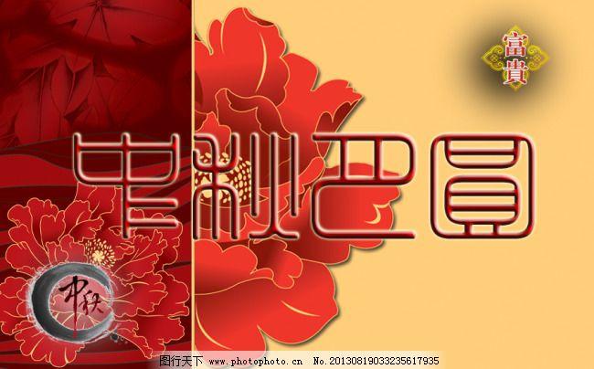 中秋贺卡制作 中秋贺卡制作免费下载 八月十五 牡丹 艺术 中秋月圆