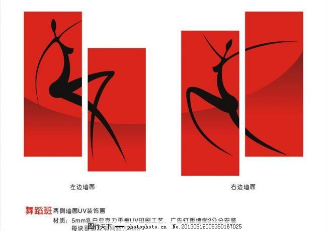 西安黄河幼儿园舞蹈班墙面装饰 广告设计 跳舞 舞蹈艺术 舞姿 学校
