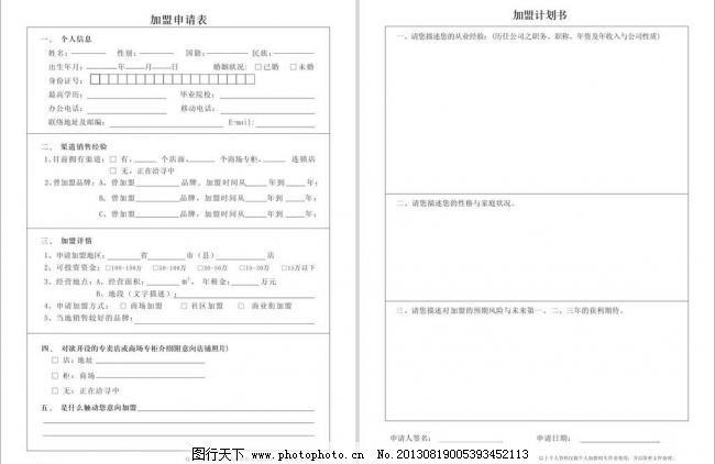 企业加盟申请表图片