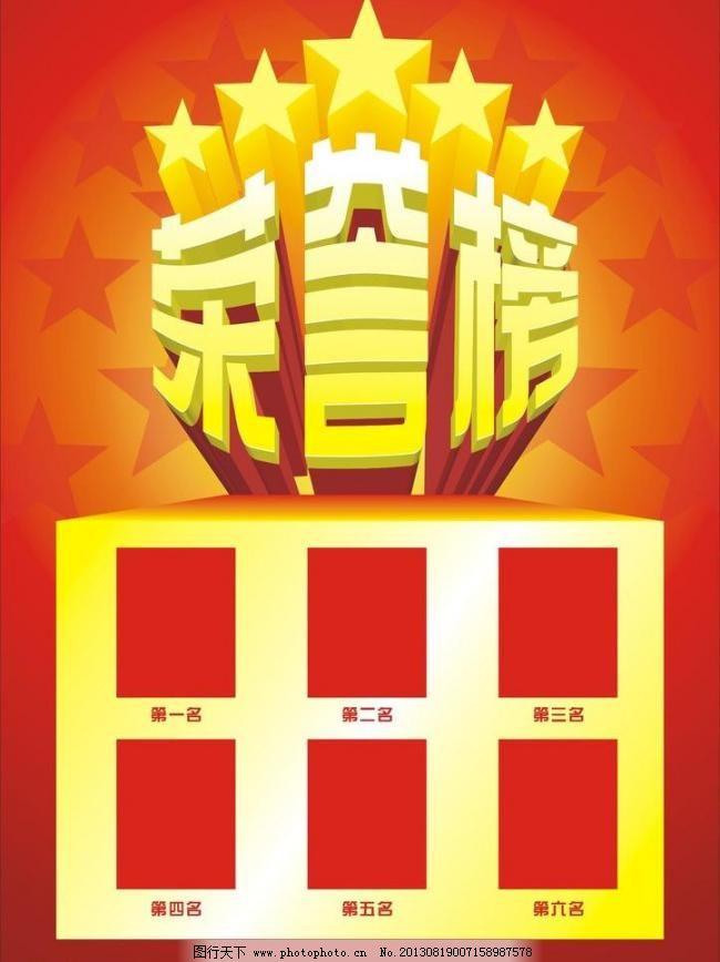 荣誉榜 背景 底纹 底纹背景 光 广告设计 海报设计 红色 发射光