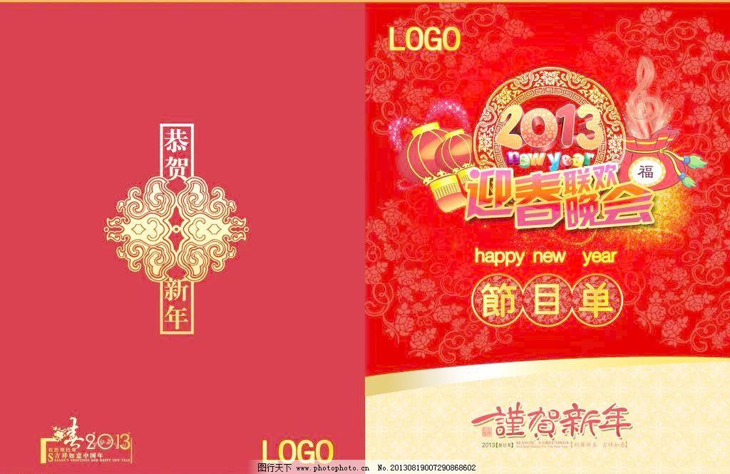 春節節目單封面 燈籠 福袋 恭賀新年 廣告設計模板 紅色底紋 畫冊設計