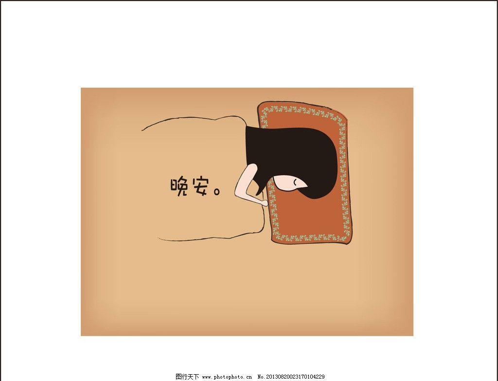 晚安漫画 晚安 漫画 睡觉 人物 枕头 日常生活 矢量人物 矢量 ai