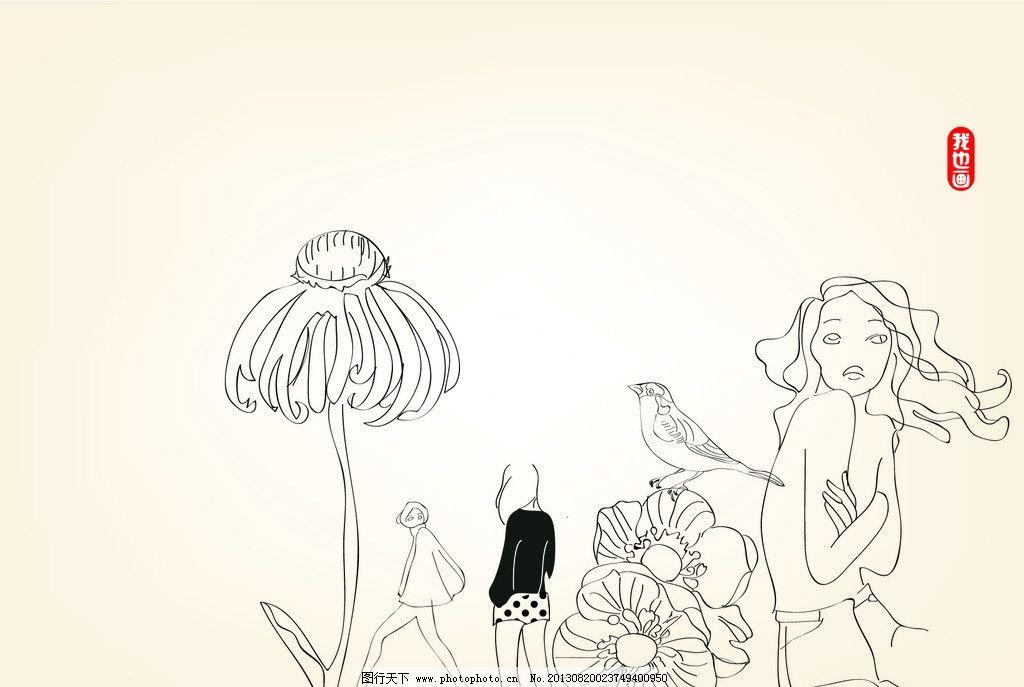花鸟女人 线稿 花 鸟 女人 手绘 时尚 妇女女性 矢量人物 矢量 ai