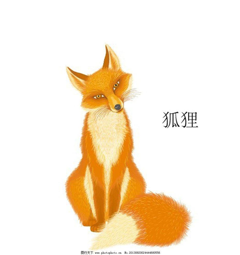 狐狸 野生动物 矢量动物 动物 矢量图 生物世界 矢量 ai