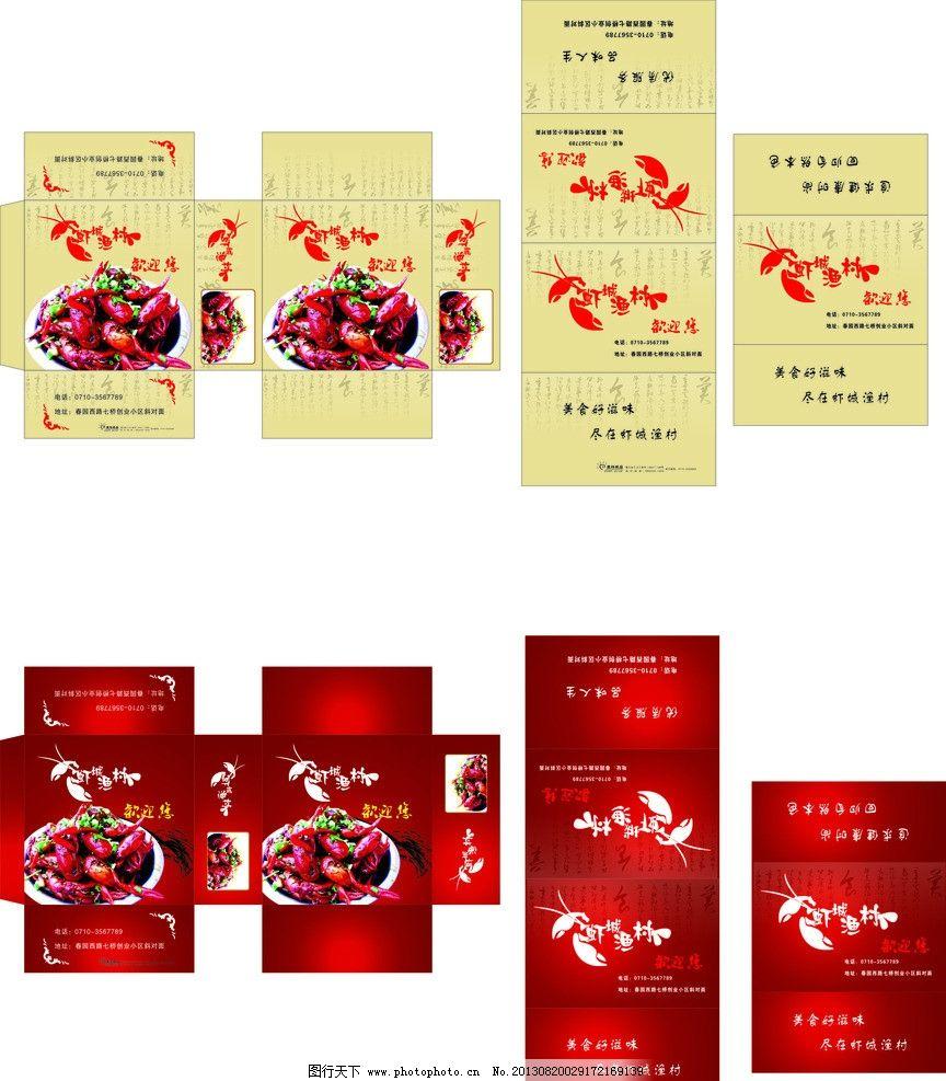餐巾纸盒 大虾 设计 广告设计 矢量 cdr 餐巾纸袋 包装设计