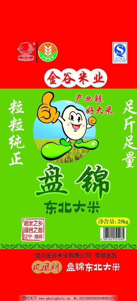 金谷米业大米袋 大米 大米袋 卡通大米 盘锦大米 包装设计 广告设计图片