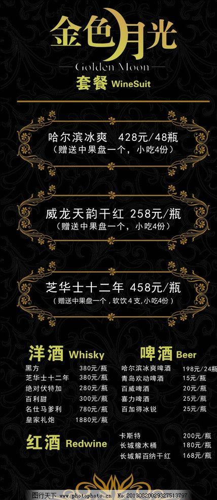 酒水单 高档 酒吧 欧式 黑色底纹 画册设计 广告设计 矢量 cdr