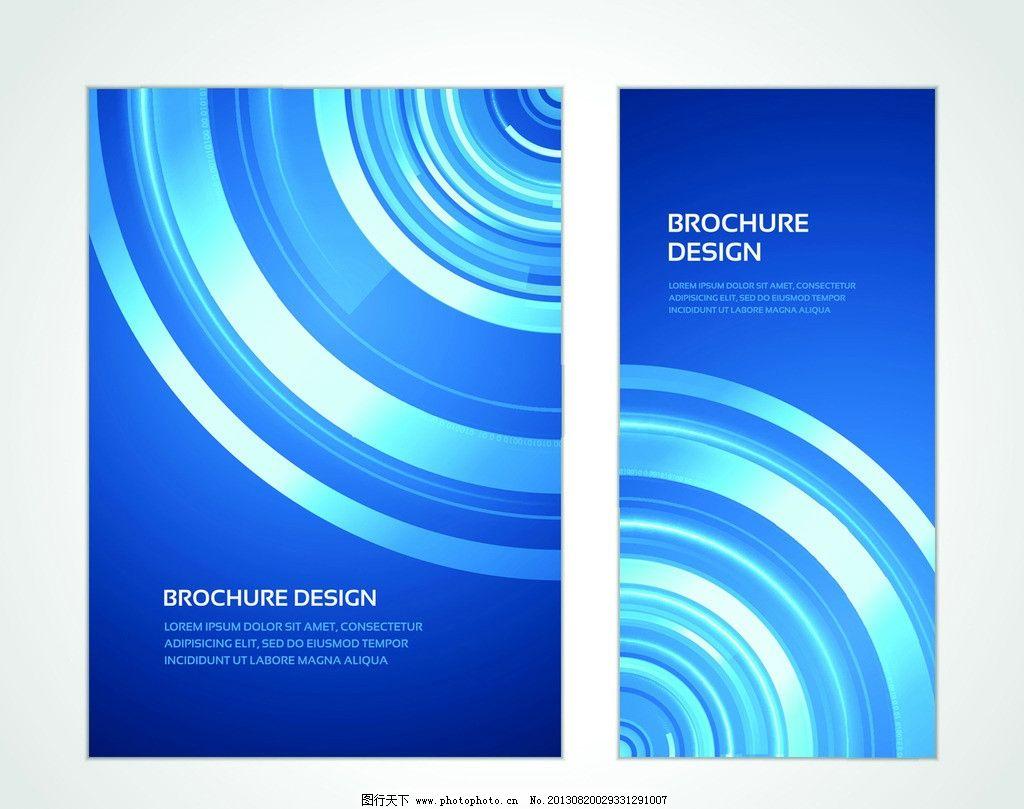 画册封面设计 宣传册设计模板 炫彩背景 光线 科技背景 封面创意封面
