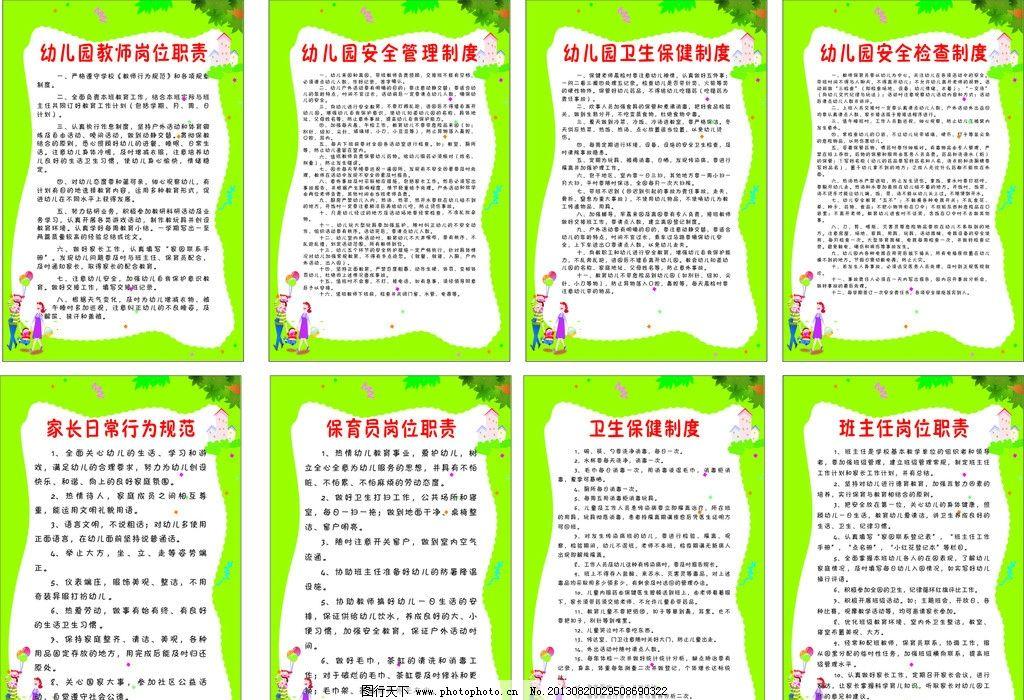 幼儿园制度 幼儿园广告 幼儿园背景 卡通背景 绿色背景 广告设计图片