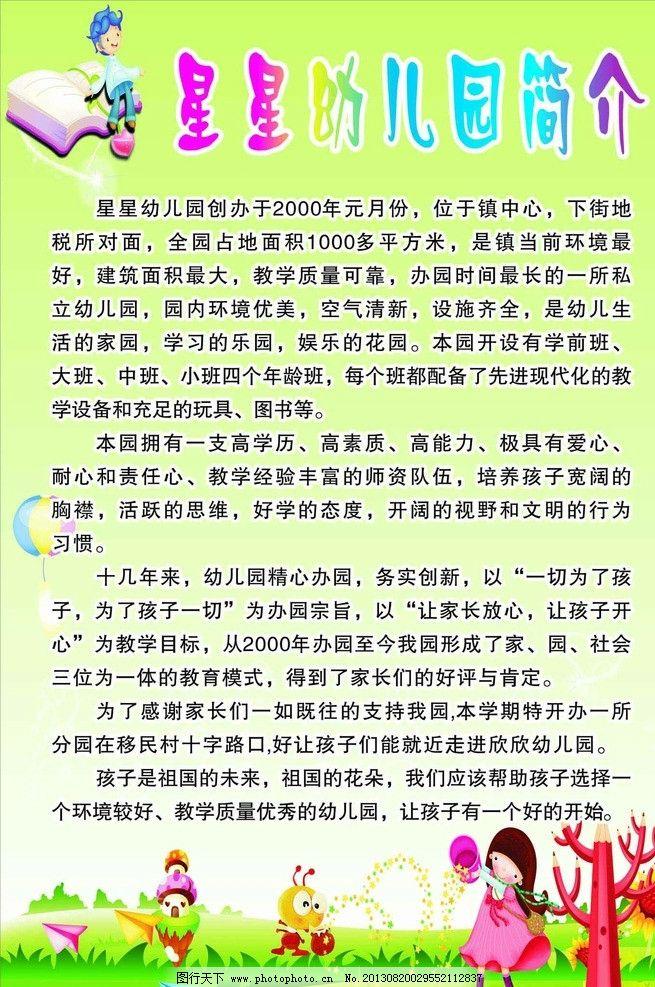 幼儿园      绿色背景 卡通背景 幼儿园背景 矢量儿童 草地 树木 广告