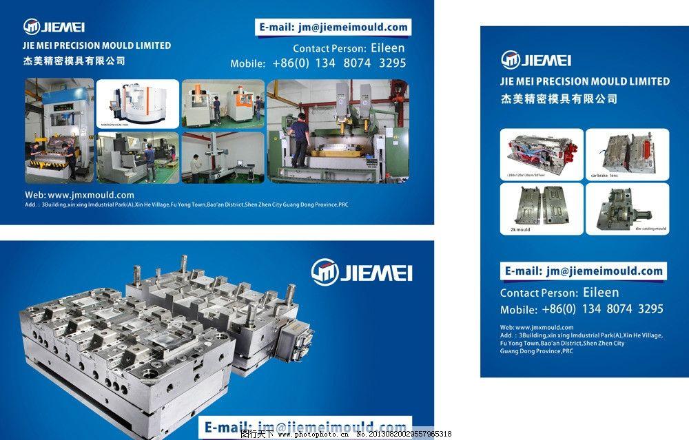 模具产品海报 模具海报 产品宣传 蓝色 精密 模具产品 广告设计 矢量