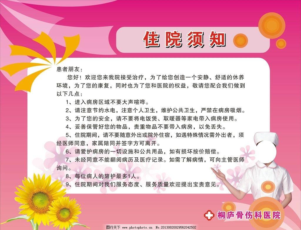 住院须知 医院 向日葵 粉色 制度 护士 须知 广告设计 矢量 cdr