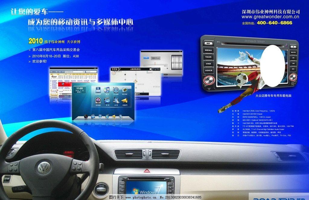 汽车内室 方向盘 足球 深蓝色 大气 简单 界面 电脑 车载电脑 汽车 海