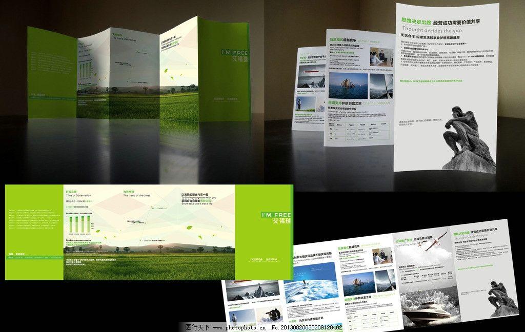 环保墙纸4折页 环保 折页素材        创意底纹 设计模板 dm宣传单 广