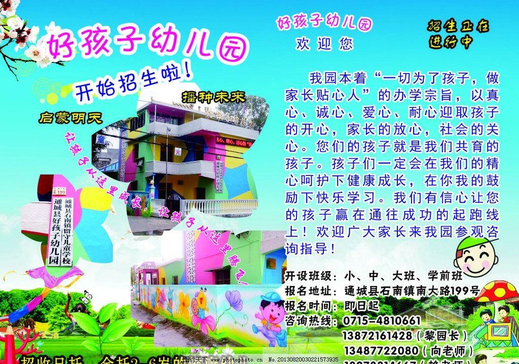 幼儿园宣传单 幼儿园dm单张 入园宣传单 报名须知 开学宣传单 幼儿园