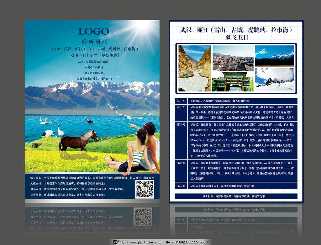 旅游宣传单 海边 山 动物 马鹤 人物 草原 天空 广告设计模板