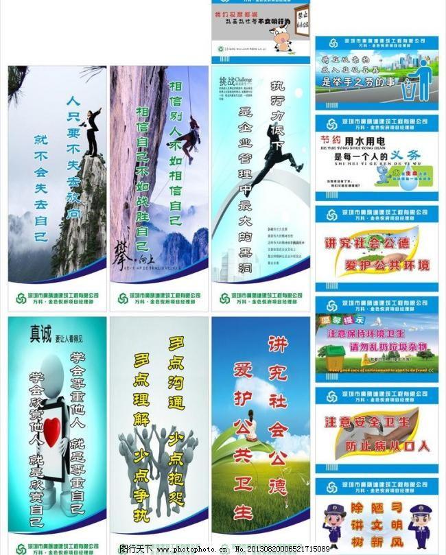 节约用水标语 企业标语 宣传画 展板 企业标语 环境卫生标语 安全健康图片