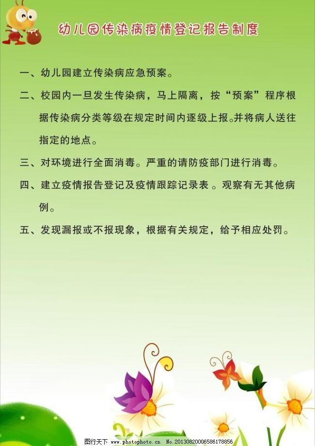 幼儿园展板图片免费下载