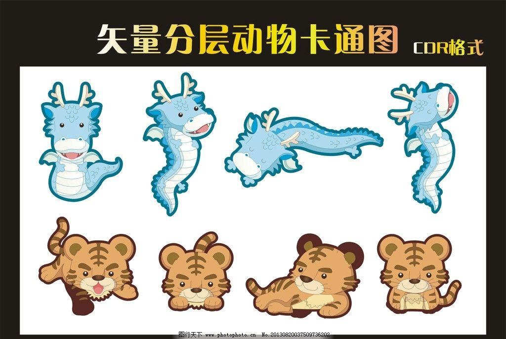 矢量动物卡通图 十二生肖