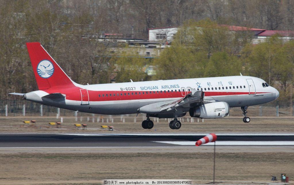 四川航空 飞机图片