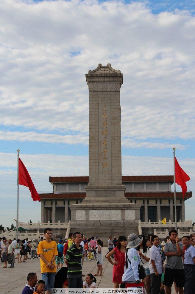 人民英雄纪念碑 北京 天安门广场 毛主席纪念堂 人民大会堂 长安街