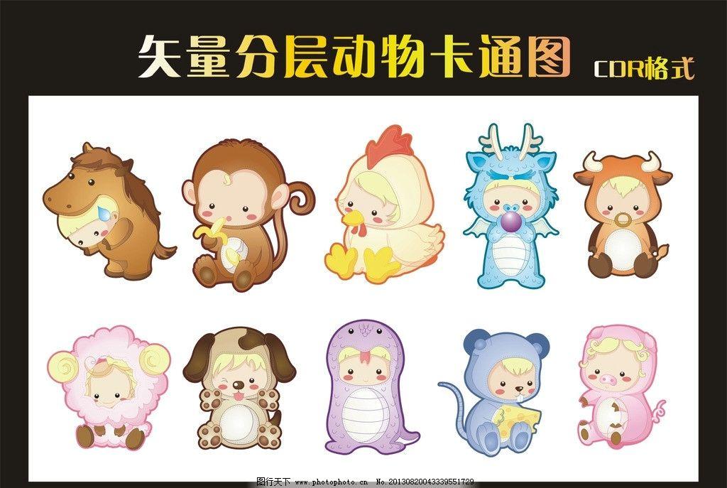 十二生肖 动物图案 卡通动物 矢量卡通 卡通 动物 吉祥物 矢量图 cdr