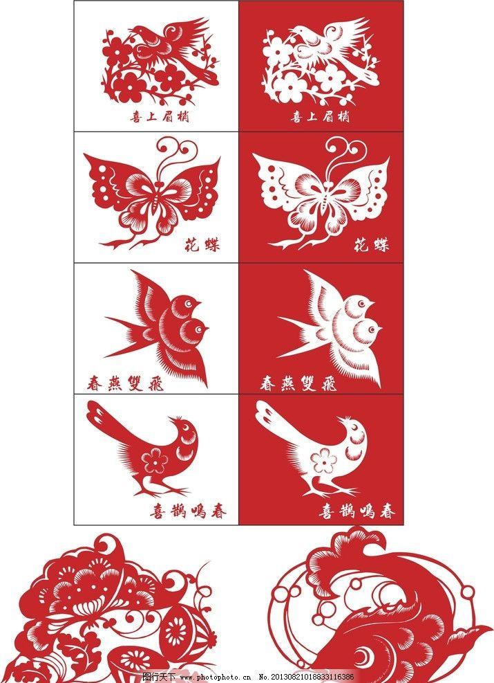 剪纸 喜上眉稍 花蝶 春燕双飞 矢量剪纸 传统文化 文化艺术 矢量 cdr
