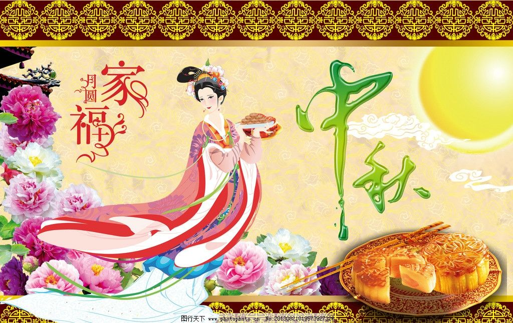中秋节 中秋节素材 嫦娥 月亮 月饼 云彩 手绘祥云 富贵花 好看花纹