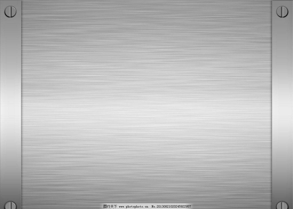 金属背景 拉丝不锈钢 背景 高清 银色 贴图 背景底纹 底纹边框 设计