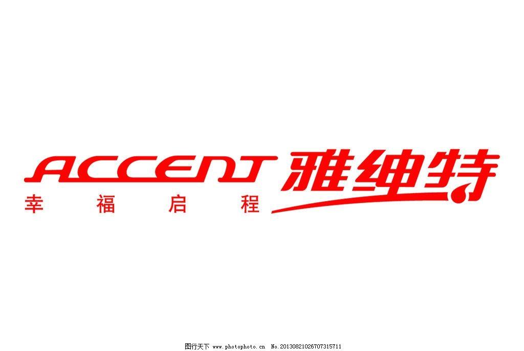 雅绅特 雅绅特标 标 车标 北京现代 现代 标志 交通工具 现代科技