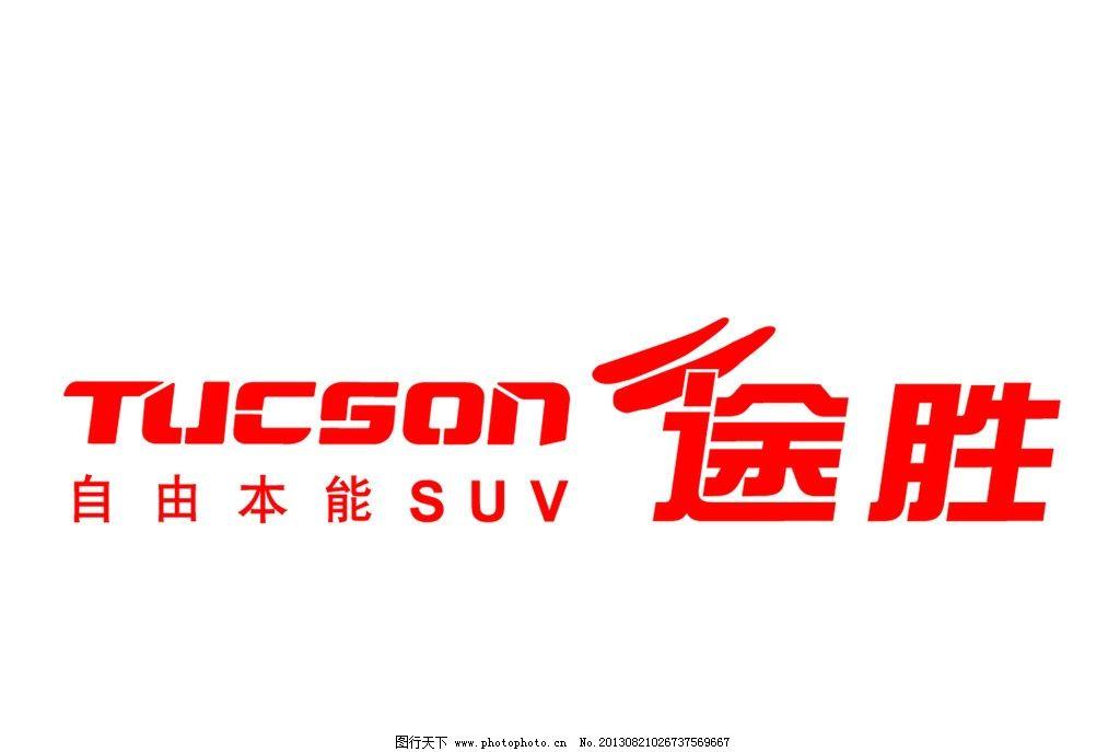 途胜 途胜标 标志 标 车标 现代 北京现代 交通工具 现代科技 矢量