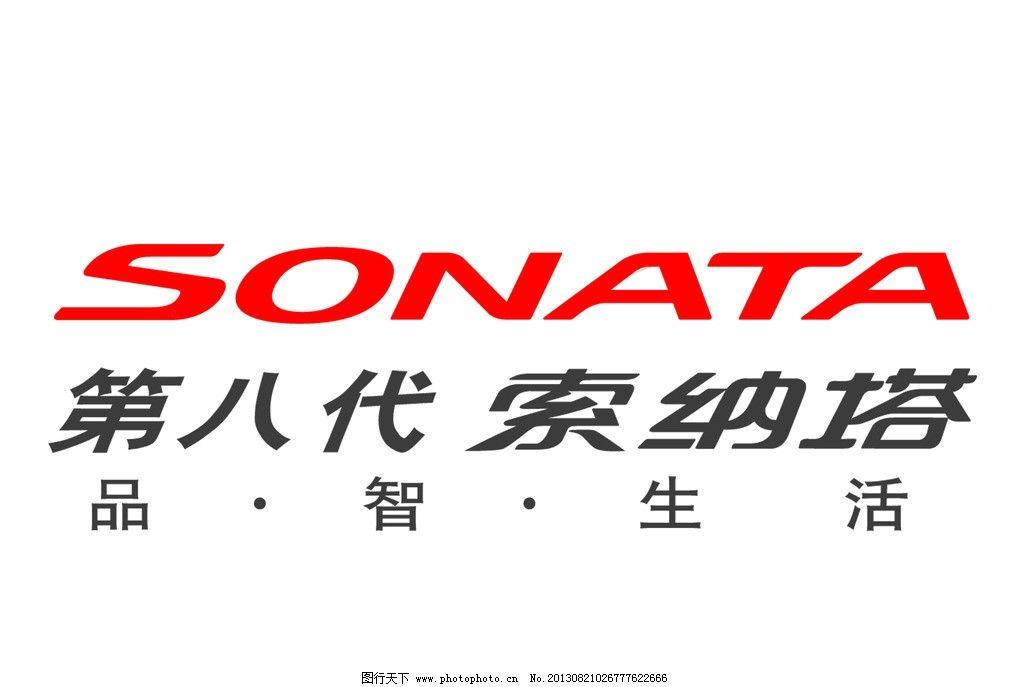 第八代索纳塔 标 车标 标志 现代 北京现代 矢量