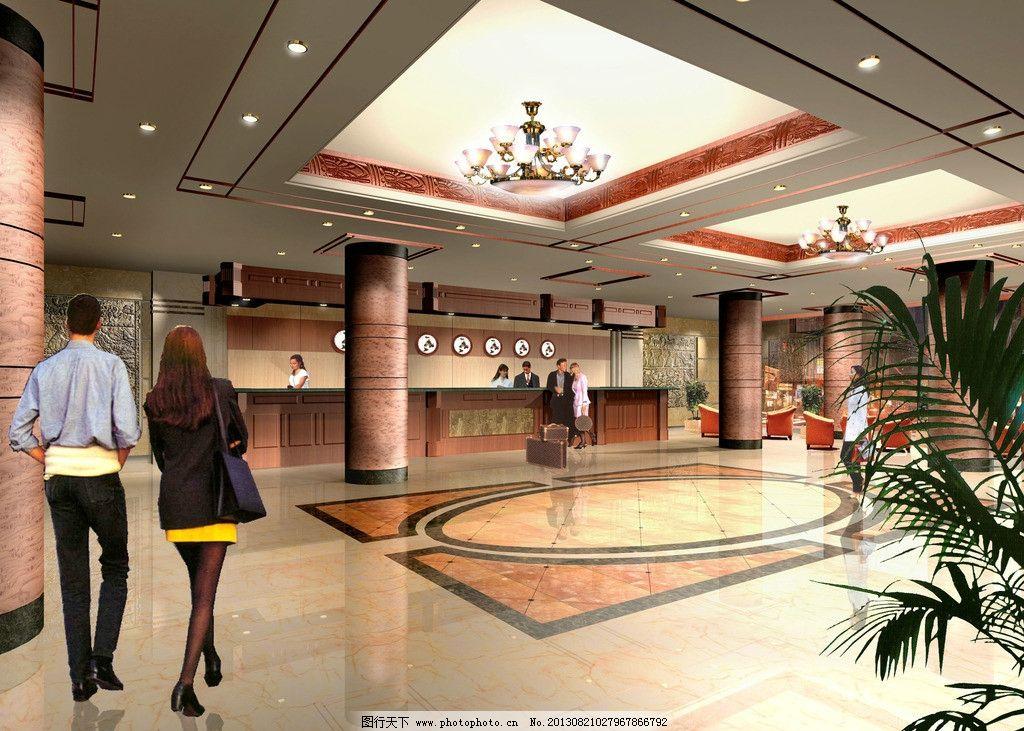 酒店服务大厅效果图图片