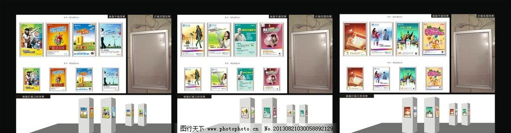 中国移动海报素材下载 中国移动海报模板下载 中国移动海报 中国电信